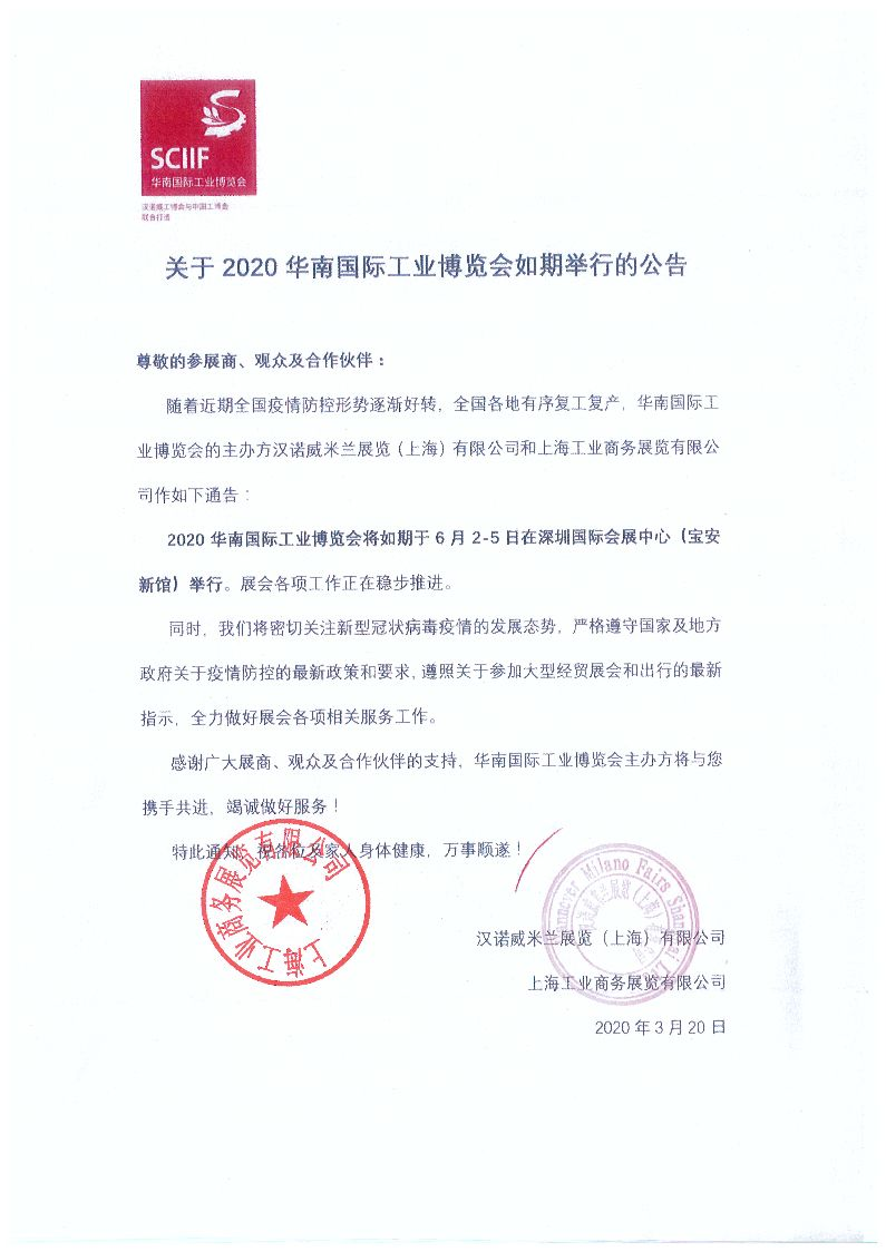 """""""疫""""年之始在6月,华南国际工业博览会如期举办"""