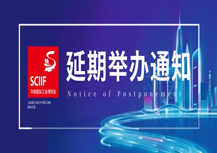 关于延期举办2020华南国际工业博览会的通知