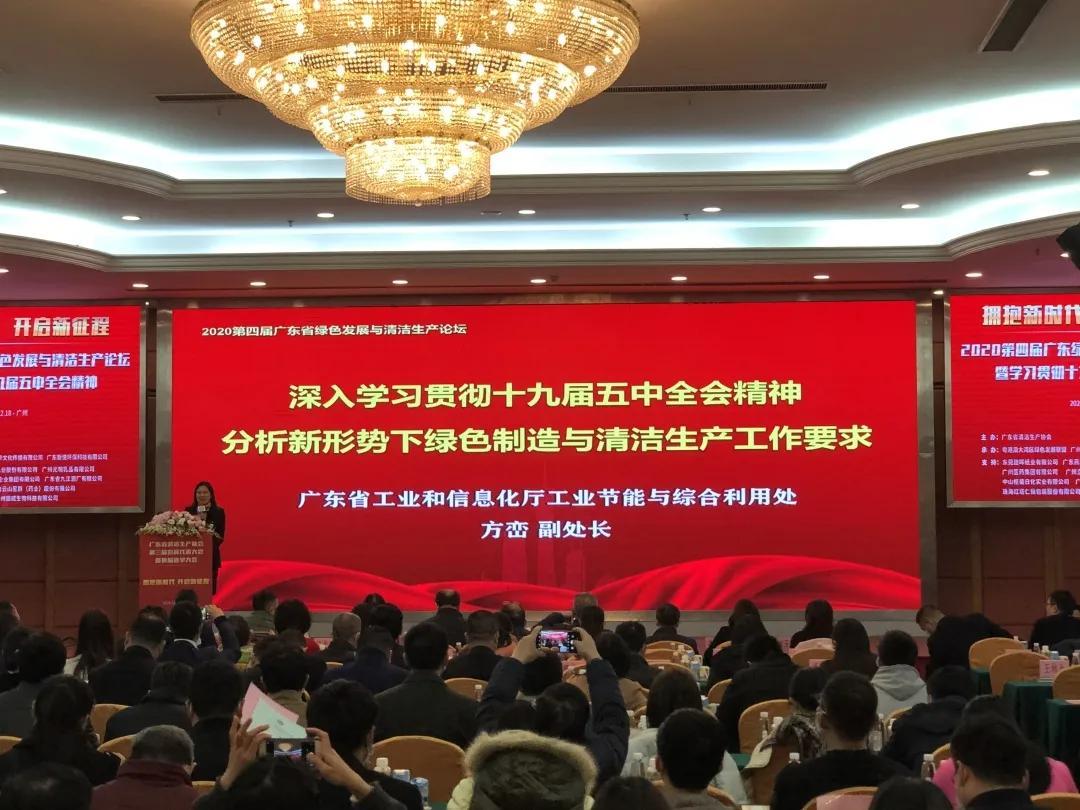 广东省清洁生产协会2021会员计划发布,SCIIF位列其中!