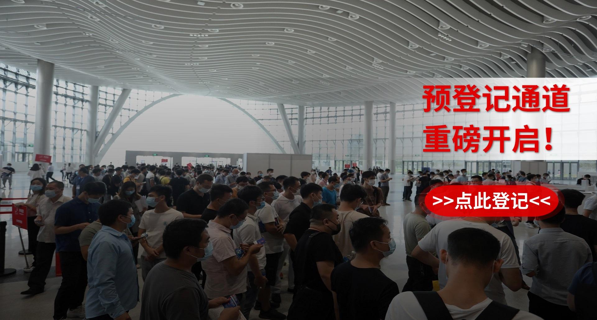 2021华南工博会