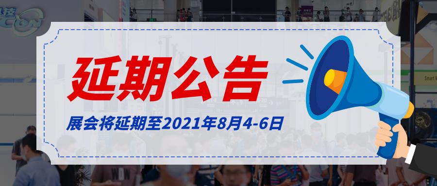 通知   华南国际工业博览会延期至2021年8月4-6日,地点不变