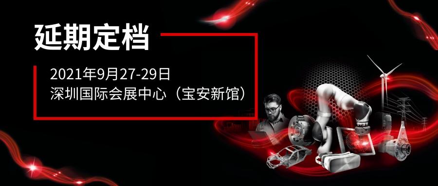 关于延期举办2021华南国际工业博览会的通知