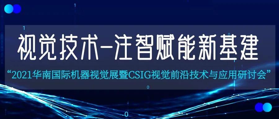 视觉同期论坛 | CSIG视觉前沿技术与应用研讨会 视觉技术——注智赋能新基建