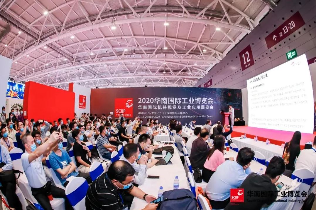 【重振启航】华南国际工业博览会9月盛大启幕