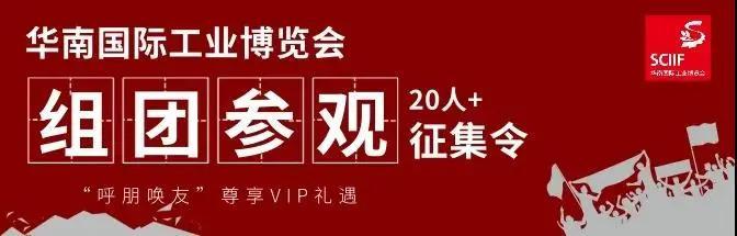 【组团征集令】加入华南国际机器视觉展VIP参观团,尊享贵宾礼遇!