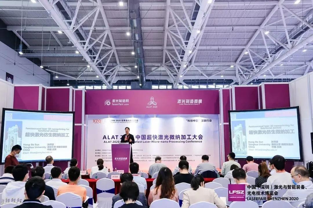 【同期论坛】2021激光在3C电子/5G通信行业应用大会