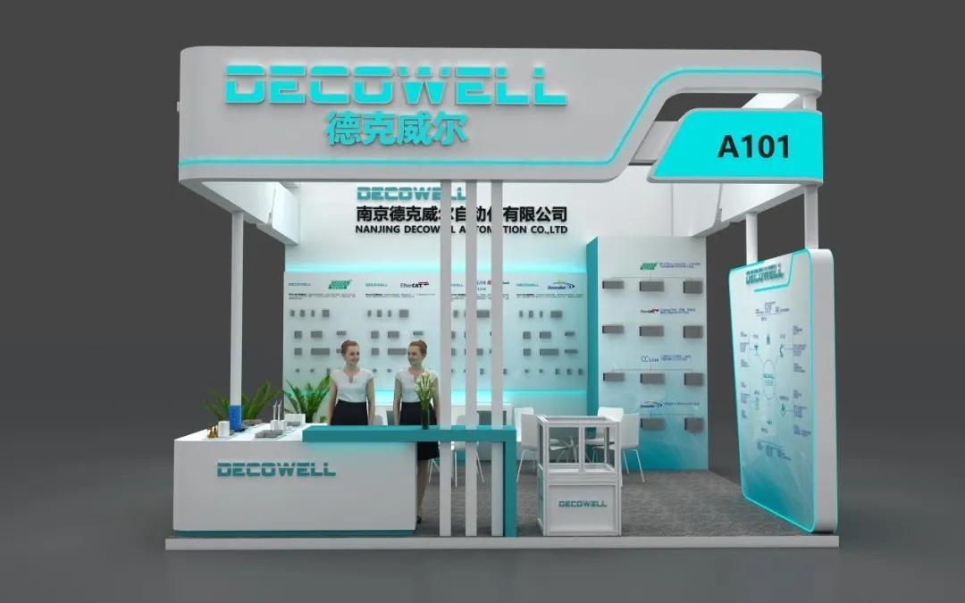 【德克威尔】这个九月,我在深圳等你!