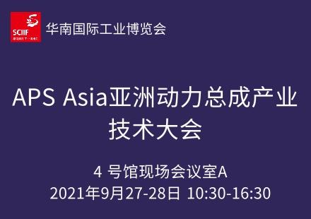 APS Asia亚洲动力总成产业技术大会