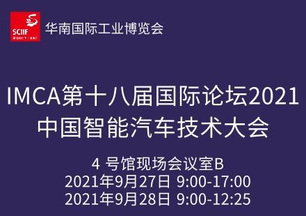 IMCA第十八届国际论坛2021中国智能汽车技术大会
