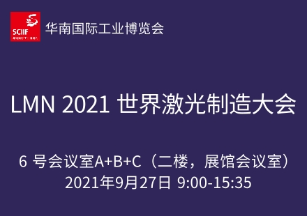 LMN 2021 世界激光制造大会