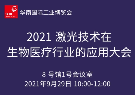 2021 激光技术在生物医疗行业的应用大会